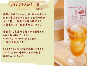 ふりゅうmenu (2)