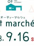 2018.9.16    ot marche 【出店者向け】